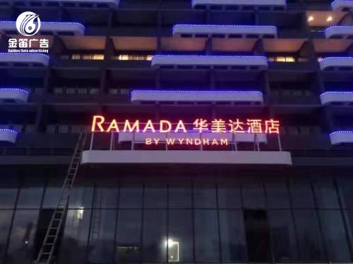 東(dong)莞(guan)華美(mei)達酒店LED平面發光字zhong) title=