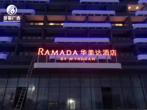 東(dong)莞(guan)華美(mei)達酒店LED平面發光字戶