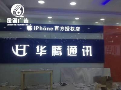 華騰通訊(xun)手機店LED不銹鋼樹(shu)脂發
