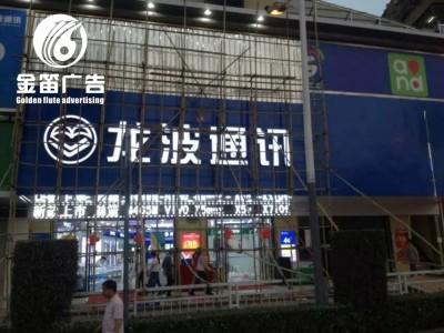 三星LED不銹鋼樹(shu)脂發光字戶外廣