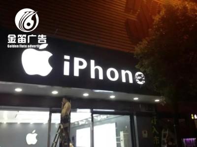 手機店隻果(guo)LED不銹鋼樹(shu)脂發光字