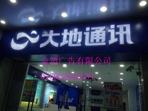東(dong)莞(guan)發光字zhong)譜鞔蟺di)通訊(xun)外露字