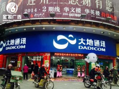 廣東(dong)大地(di)通訊(xun)手機店LED外露發光