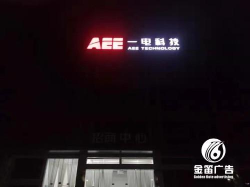廣東(dong)一電科技LED外露發光字算出名、大