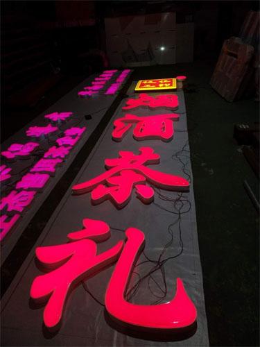 佳韻恆正商貿LED吸塑(su)發光字'我、門(men)