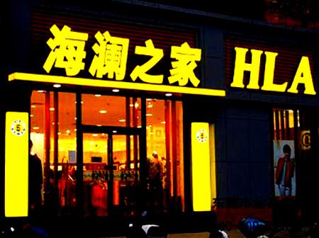 海瀾jie) 曳zhuang)店樹(shu)脂字
