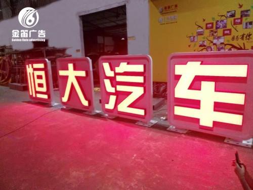 東(dong)莞(guan)恆大汽車LED發光字戶外發光