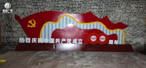 黨建100周年(nian)景觀標識工(gong)程制作廠