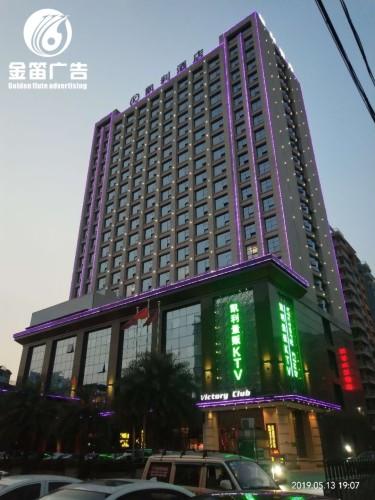 凱麗酒店KTV沖(chong)孔(kong)發光字樓(lou)宇亮(liang)化