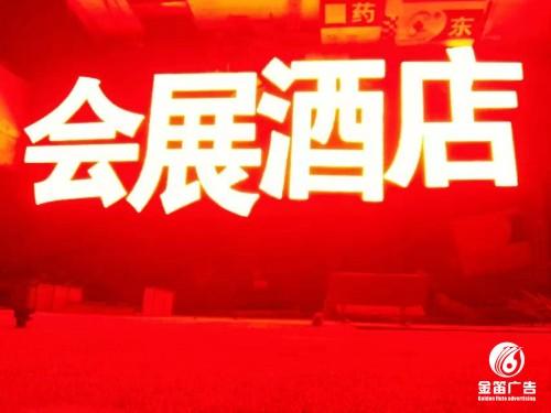 東(dong)莞(guan)會展酒店LED外露發光字植被、酒