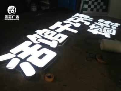 東(dong)莞(guan)牆(qiang)紙LED樹(shu)脂發光字門(men)頭(tou)戶外