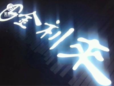東(dong)莞(guan)金利來商場LED樹(shu)脂發光字zhong) title=