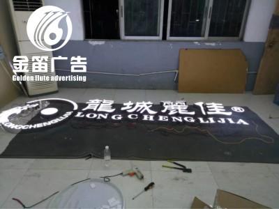 東(dong)莞(guan)龍城麗佳LED樹(shu)脂發光字門(men)楣