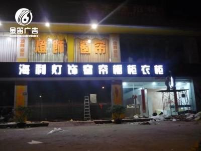 廣東(dong)海利燈飾窗簾LED樹(shu)脂發光字