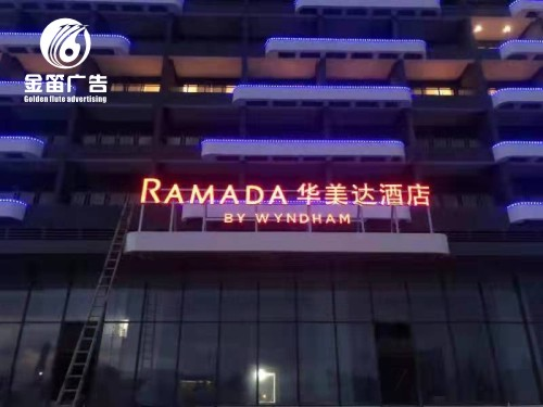 惠州雙月(yue)灣華美(mei)達酒店LED樓(lou)宇發