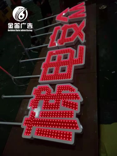 東(dong)莞(guan)眾(zhong)安電梯(ti)戶外廣告LED沖(chong)孔(kong)發