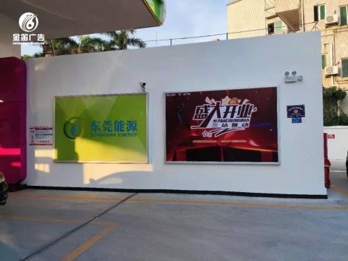東(dong)莞(guan)能源(yuan)盛大開業噴繪(hui)燈箱制作