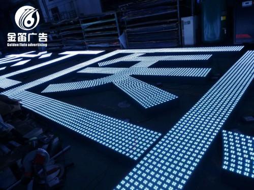 龍江醫(yi)院(yuan)LED外露發光字去接受、樓(lou)宇LED