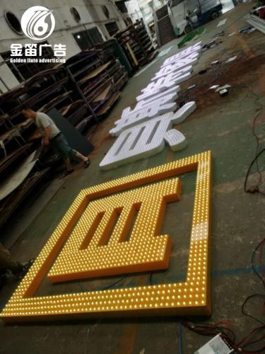 廣東(dong)貝ci)固(gu)砭ju)LED全彩外露發光