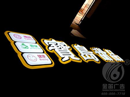 寶島甜品(pin)雙層吸塑(su)字