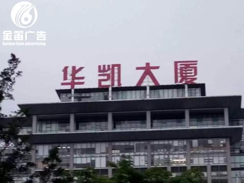 華凱大廈LED外露發光字活小舞、樓(lou)宇外