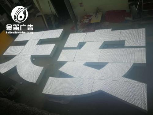 廣東(dong)天安雲谷樓(lou)宇LED沖(chong)孔(kong)發光字