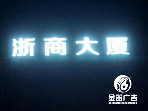 浙商大廈LED沖(chong)孔(kong)發光字樓(lou)宇沖(chong)孔(kong)