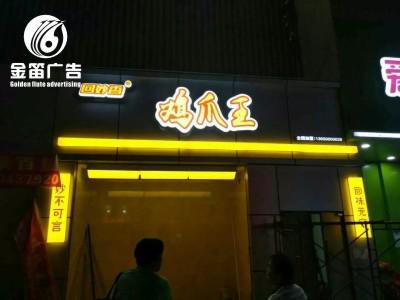 雞爪王(wang)LED雙層吸塑(su)發光字 商場LE