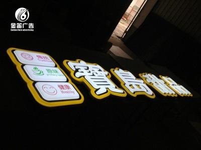 東(dong)莞(guan)寶島甜品(pin)LED雙層吸塑(su)發光字