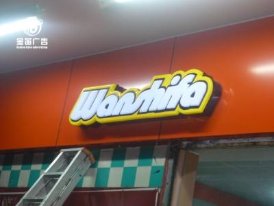 東(dong)莞(guan)威威LED雙層吸塑(su)發光字 商場