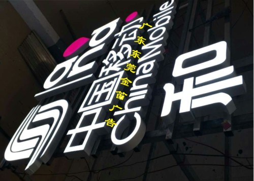 手機店中國(guo)移(yi)動樹(shu)脂發光字