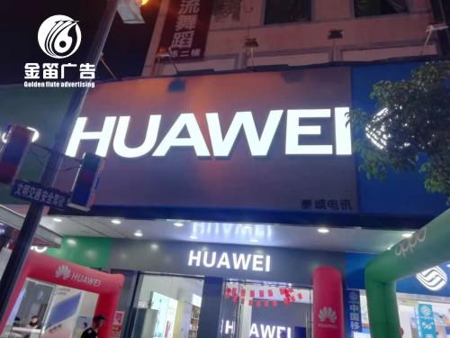 華為手機店LED樹(shu)脂發光字戶外廣