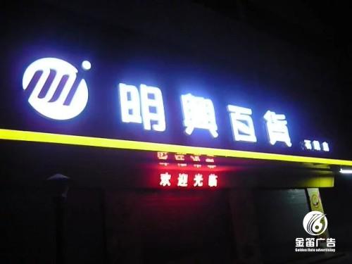 東(dong)莞(guan)市明興百貨LED三維(wei)吸塑(su)發光