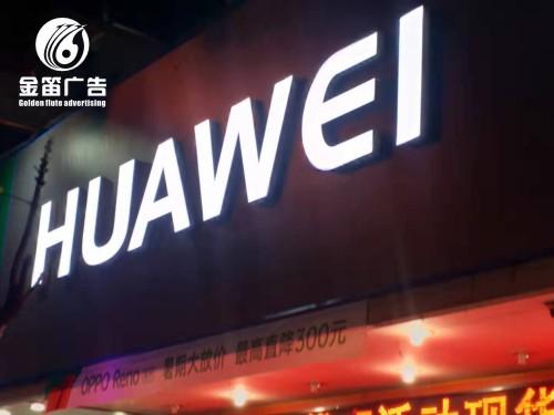 手機店華為大型(xing)LED發光字幕牆(qiang)廣