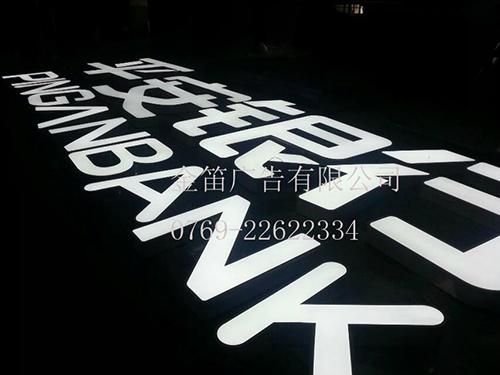 中國(guo)平安銀行樹(shu)脂發光字