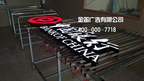 中國(guo)銀行LED樹(shu)脂發光字