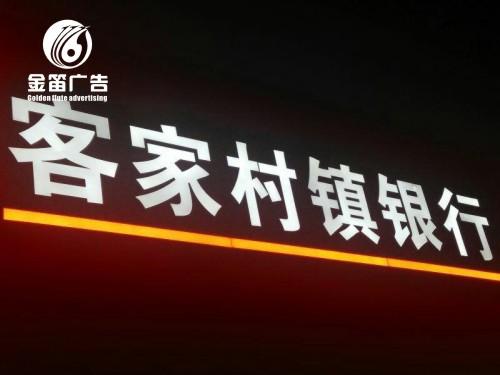 客家村鎮(zhen)銀行LED樹(shu)脂發光字門(men)頭(tou)