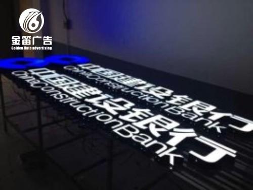 中國(guo)建設銀行LED樹(shu)脂發光字 門(men)頭(tou)