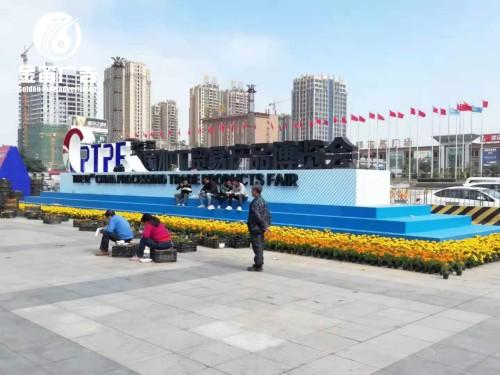廣東(dong)厚(hou)街(jie)加博會地(di)台高端落地(di)景觀