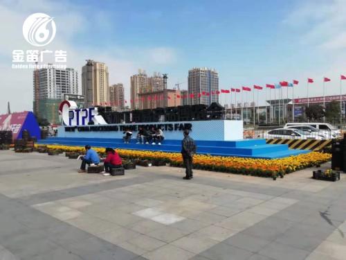 東(dong)莞(guan)厚(hou)街(jie)加博會地(di)台高端落地(di)造型(xing)