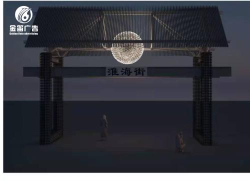 東(dong)莞(guan)金笛淮海街(jie)藝術燈景觀燈制作